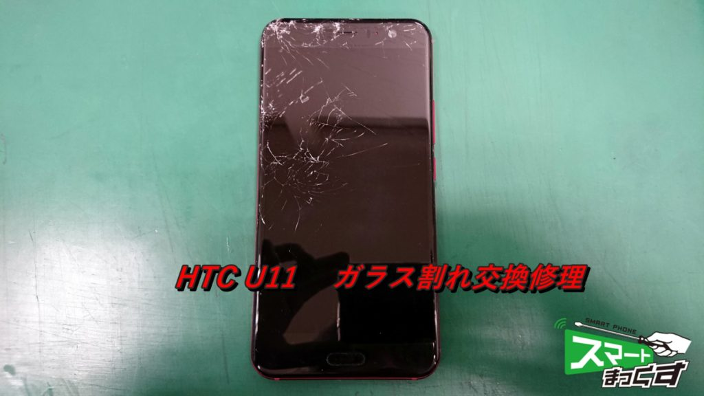 HTC U11 ガラス割れ交換修理 即日修理!