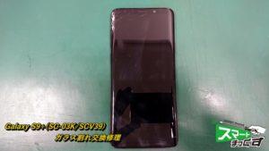 Galaxy S9+(SC-03k/SCV39)