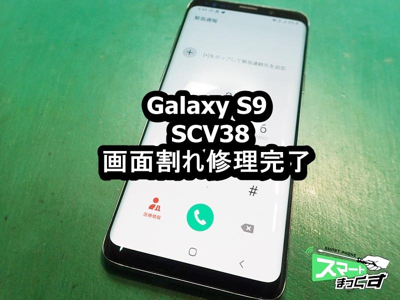 Galaxy S9 SCV38 画面割れ ディスプレイ交換修理完了
