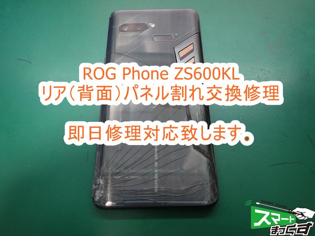 ROG Phone ZS600KL リア(背面)パネル割れ交換修理