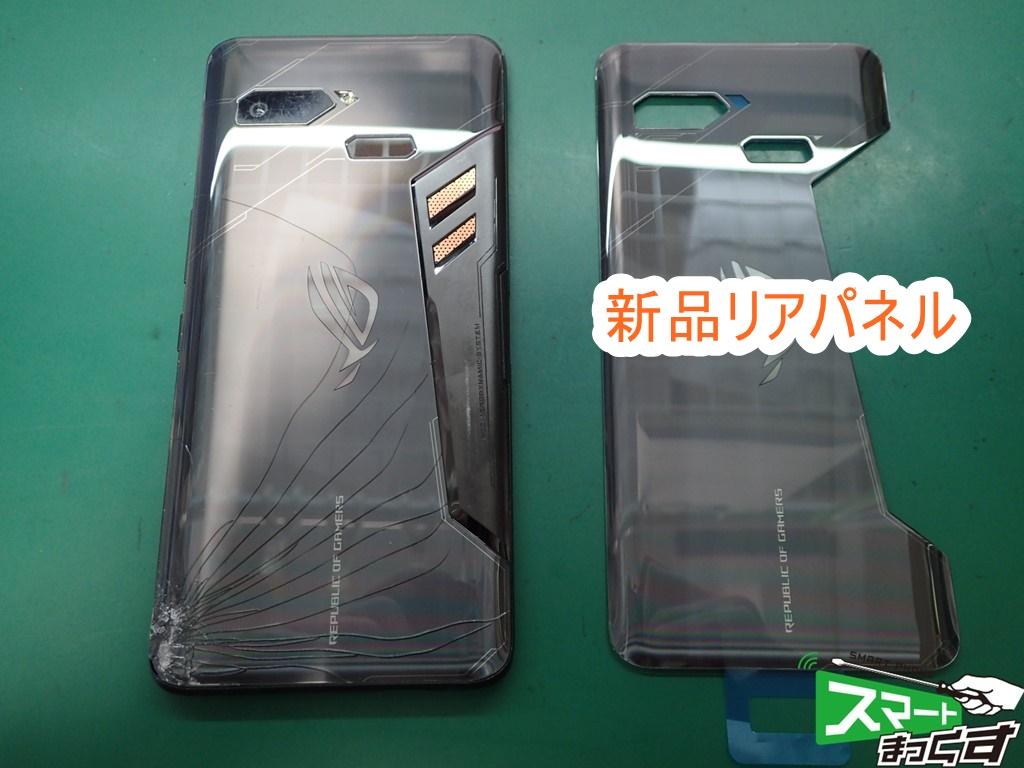 ROG Phone ZS600KL 新品リアパネル