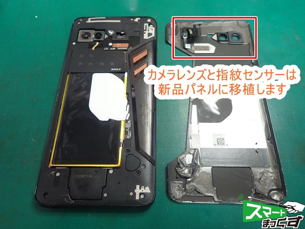ROG Phone ZS600KL 移植するパーツがあります
