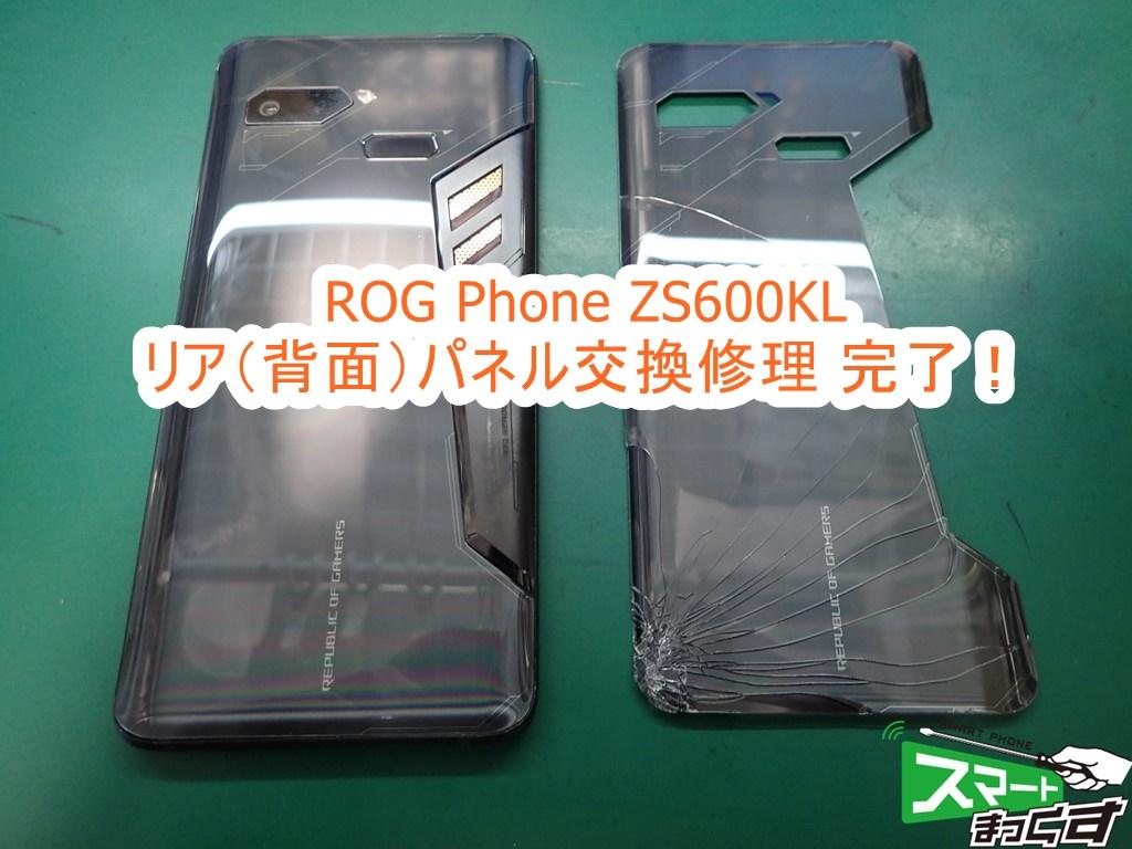 ROG Phone ZS600KL リア(背面)パネル 修理完了!