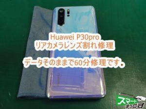 Huawei P30pro リアカメラカバーガラス交換