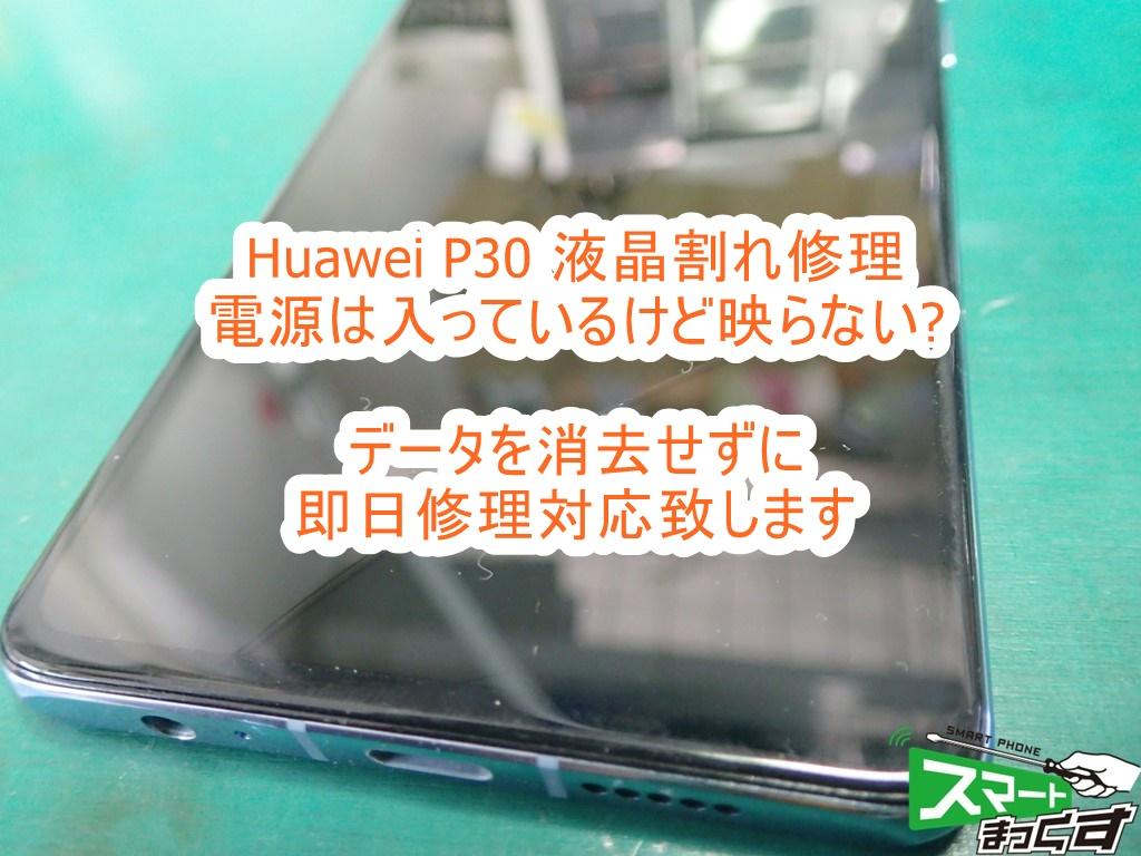 Huawei P30 液晶割れ修理