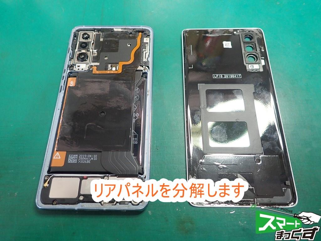 Huawei P30 リアパネル分解