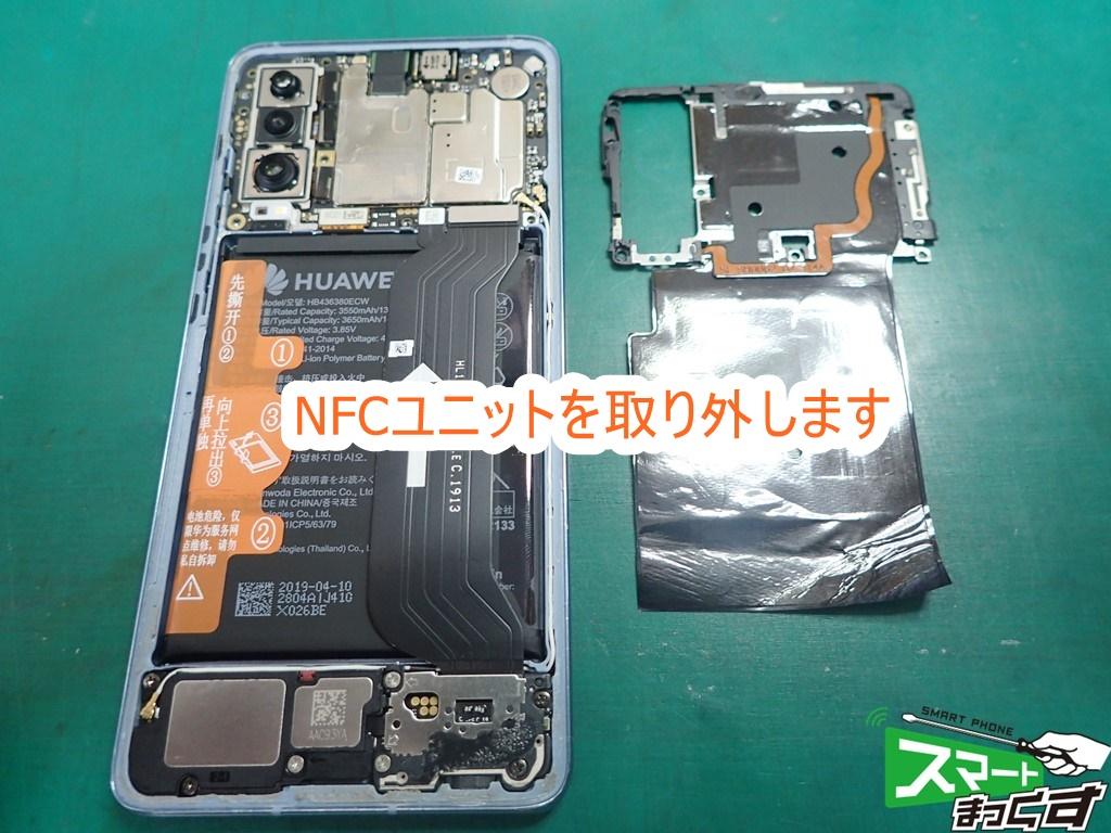 Huawei P30 NFCユニット取り外し