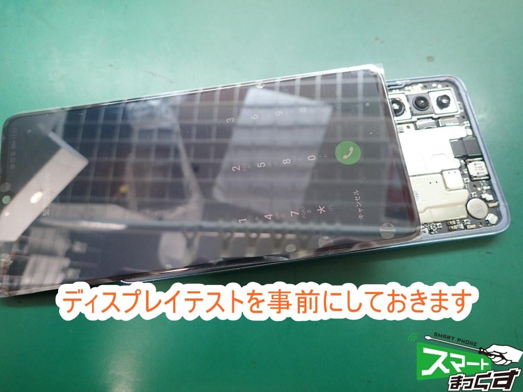 Huawei P30 ディスプレイテスト