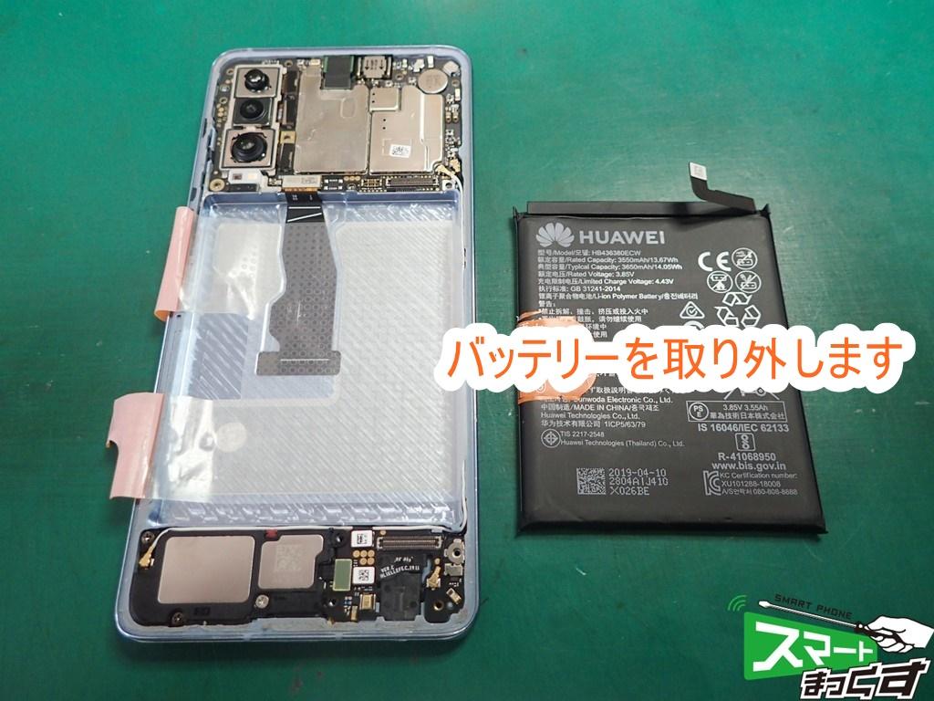 Huawei P30 バッテリー取り外し