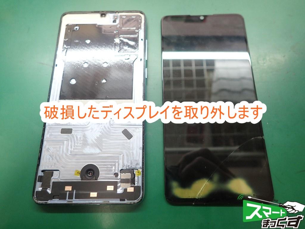 Huawei P30 破損ディスプレイ取り外し