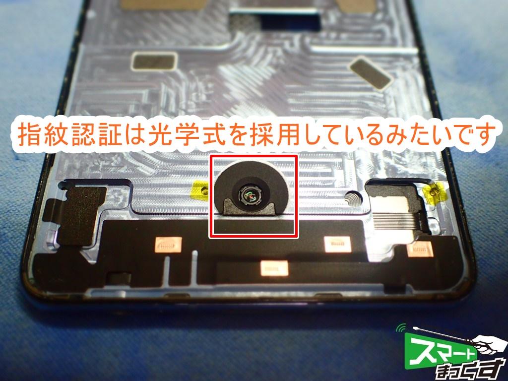 Huawei P30 指紋認証