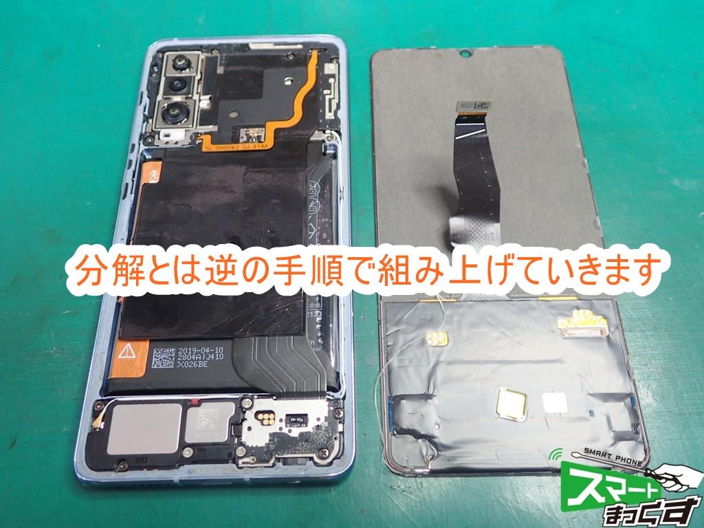 Huawei P30 組み上げ
