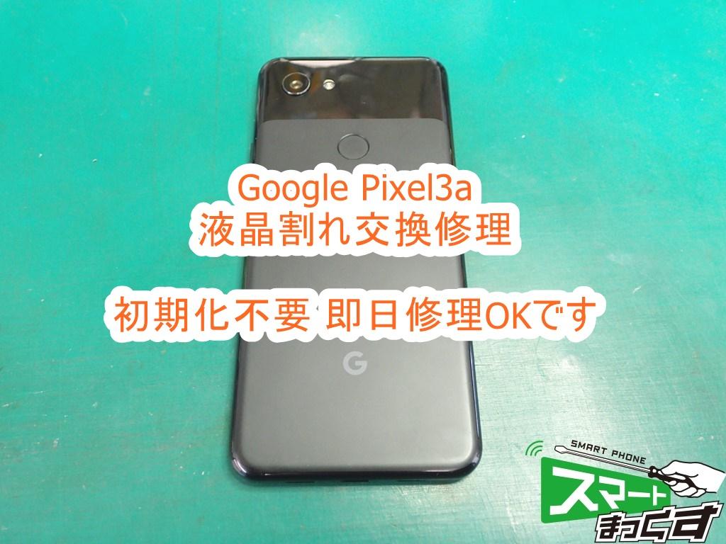 Google Pixel3a 液晶割れ修理