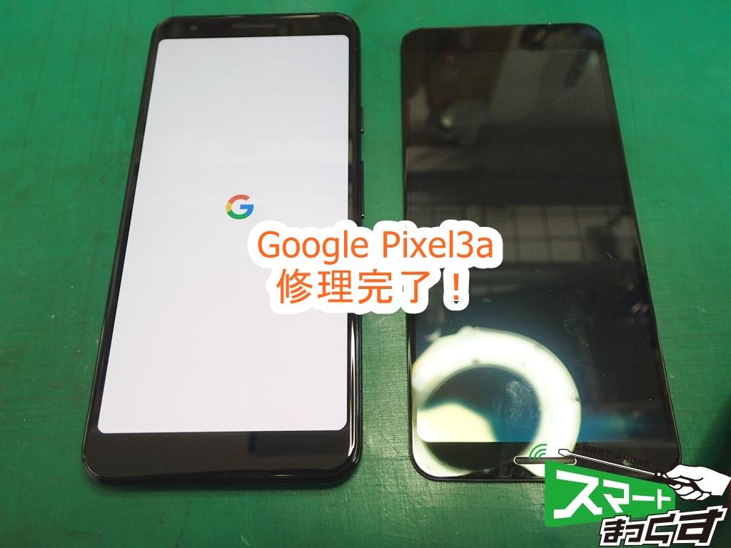 Google Pixel3a 修理完了