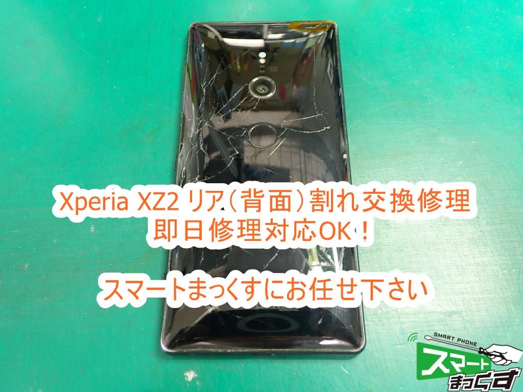 Xperia XZ2 リア(背面)パネル割れ交換修理