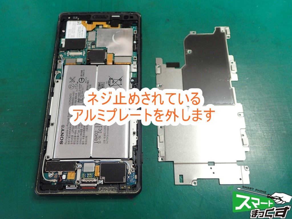 Xperia XZ2 リア(背面)割れ アルミプレート分解