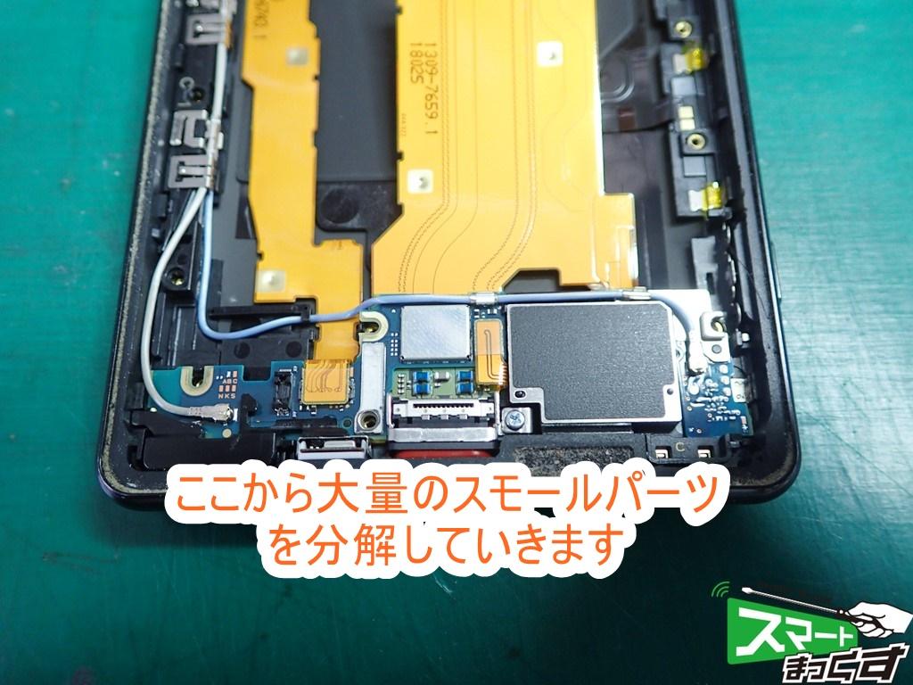 Xperia XZ2 リア(背面)割れ スモールパーツ分解