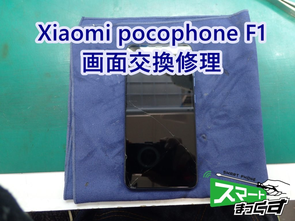 Xiaomi pocophone F1 画面交換