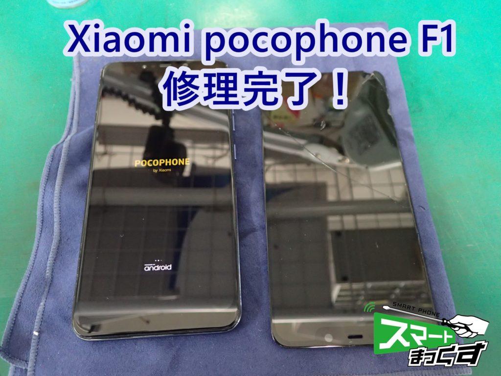 Xiaomi pocophone F1 画面交換 修理完了