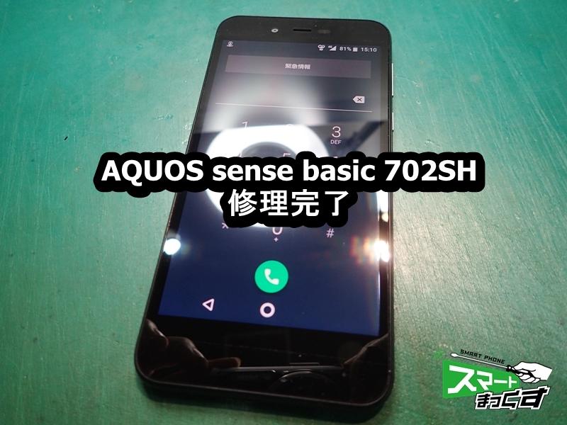 AQUOS sense basic 702SH 画面割れ 修理完了