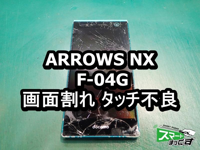 ARROWS NX F-04G 画面割れ端末