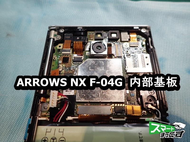 ARROWS NX F-04G 内部基板