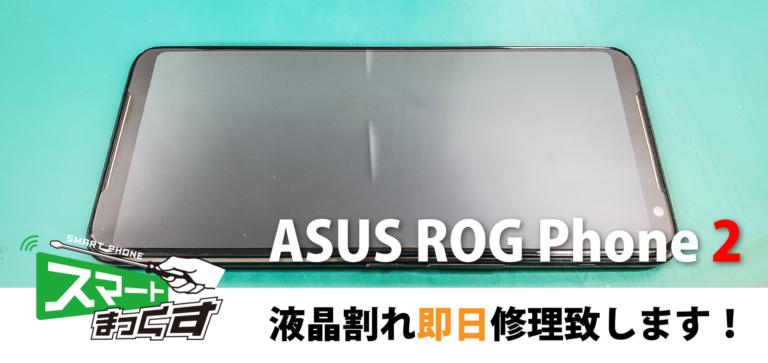 ASUS ROG Phone2画面修理