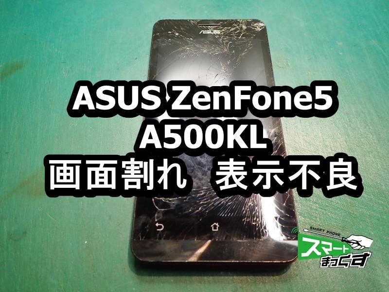 ZenFone5 A500KL 画面割れ端末