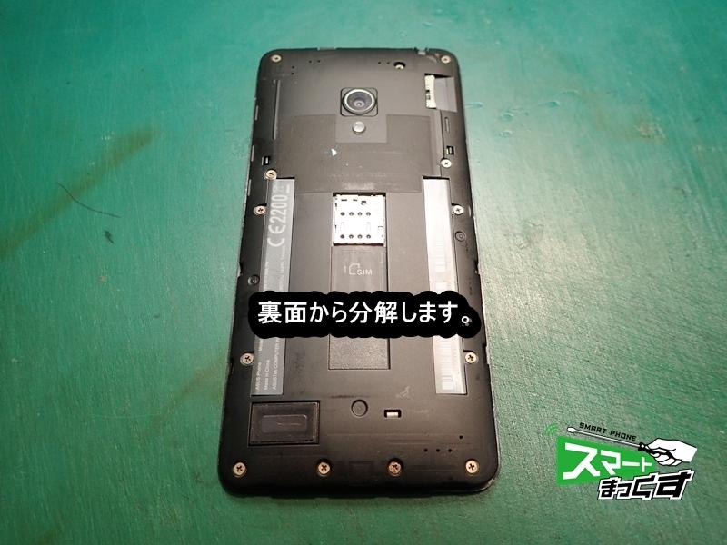 ZenFone5 A500KL 分解開始