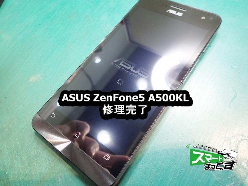 ZenFone5 A500KL 画面割れ修理完了