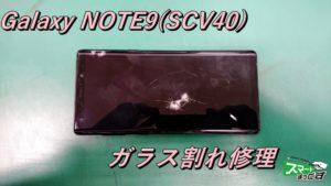 Galaxy NOTE9(SCV40) ガラス割れ交換修理!