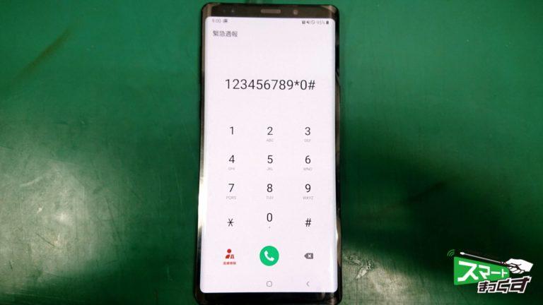Galaxy NOTE9(SCV40) ガラス割れ交換修理!-7