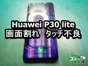 Huawei P30 lite 面割れ端末
