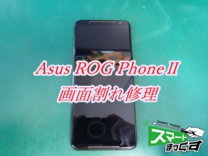 ROG Phone2 ZS660KL 画面割れ修理 即日