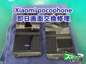 Xiaomi pocophone F1 画面交換 即日