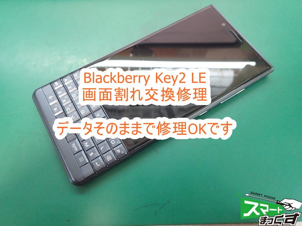 Blackberry KEY2 LE 画面割れ修理