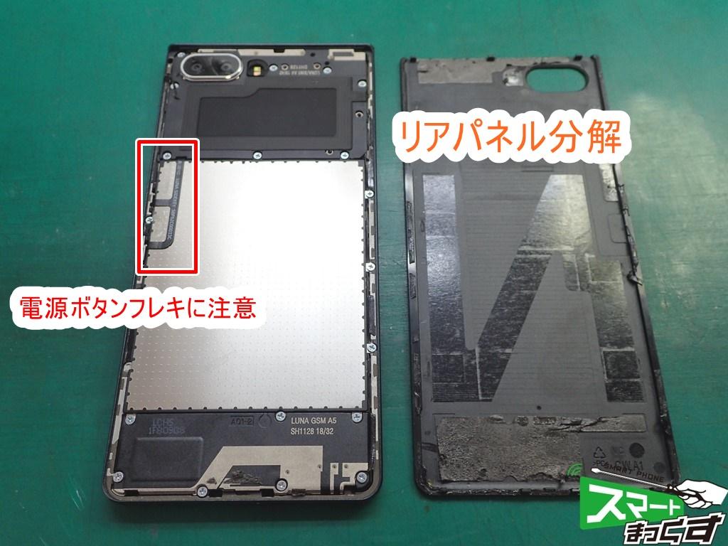 Blackberry KEY2 LE リアパネル分解