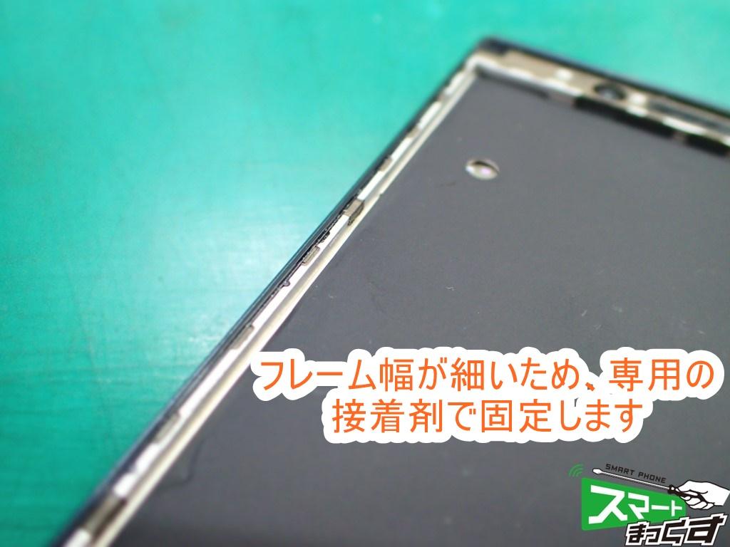 Blackberry KEY2 LE フレーム幅拡大