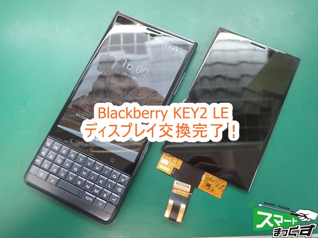 Blackberry KEY2 LE ディスプレイ交換 修理完了