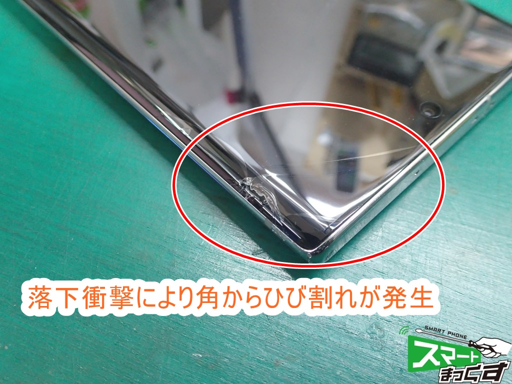 Galaxy Note10+ 破損部拡大