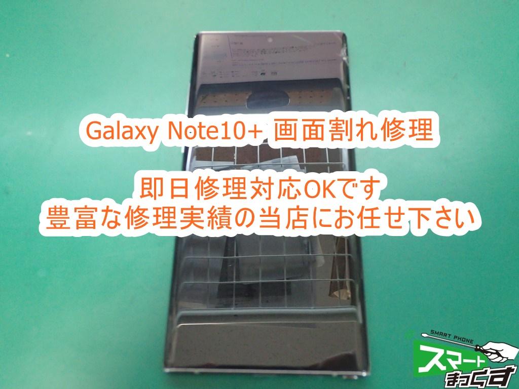 Galaxy Note10+ 画面割れ即日修理