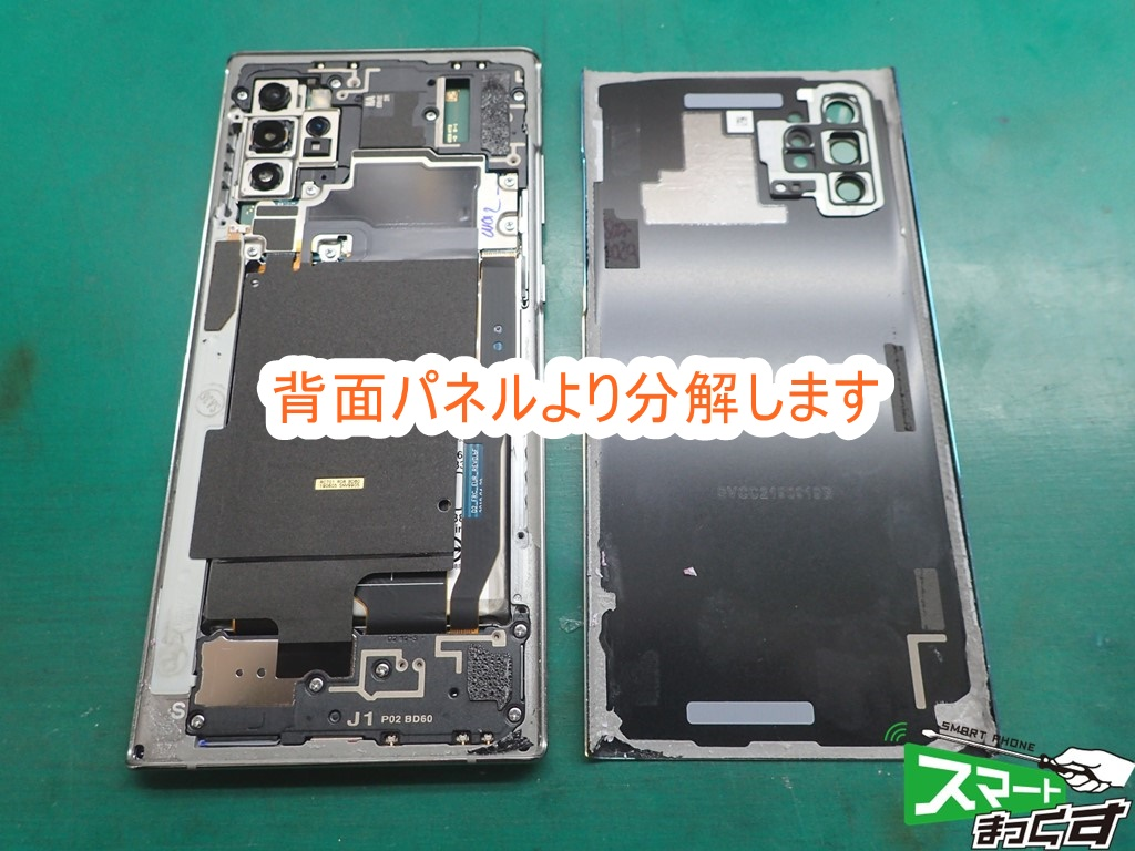 Galaxy Note10+ リアパネル分解