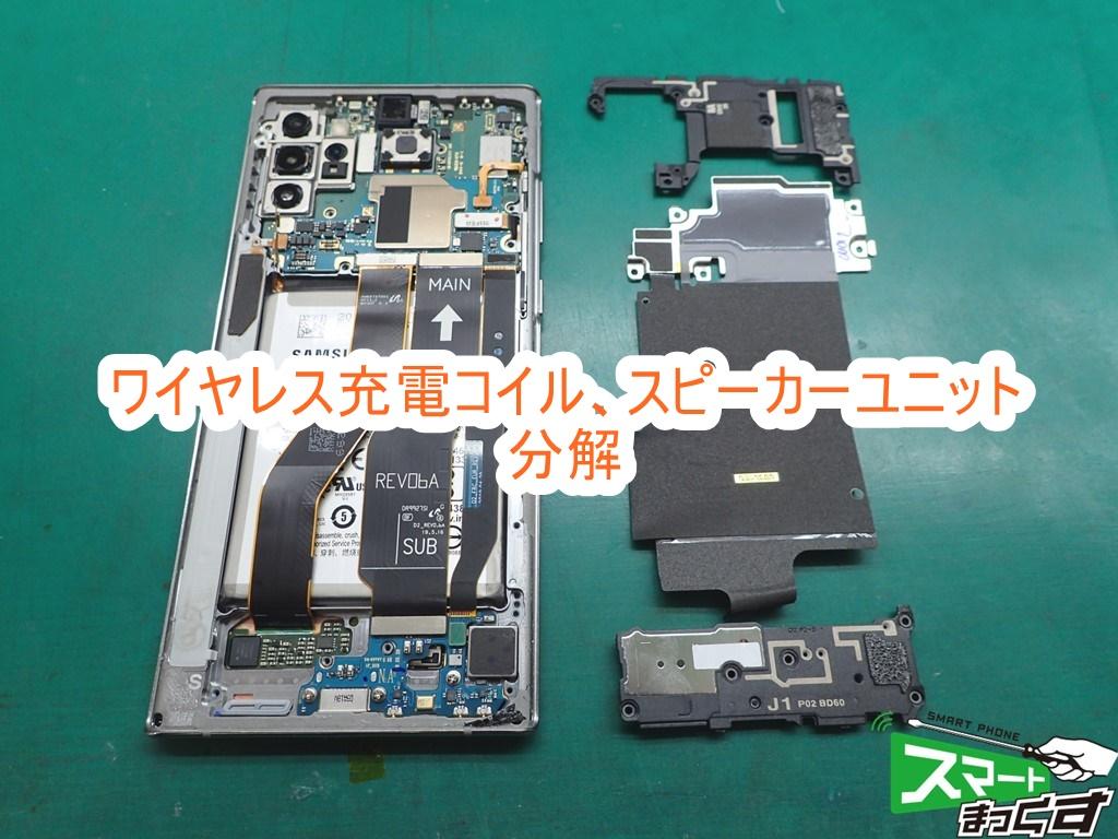 Galaxy Note10+ スモールパーツ分解