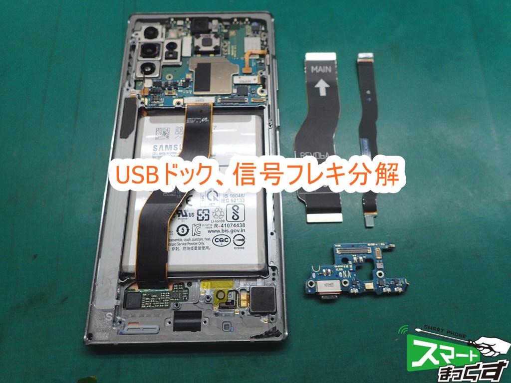 Galaxy Note10+ USBドック他 分解