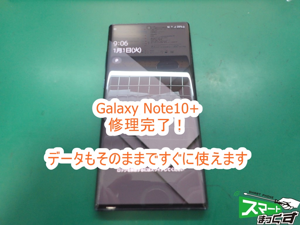 Galaxy Note10+ ディスプレイ交換 修理完了