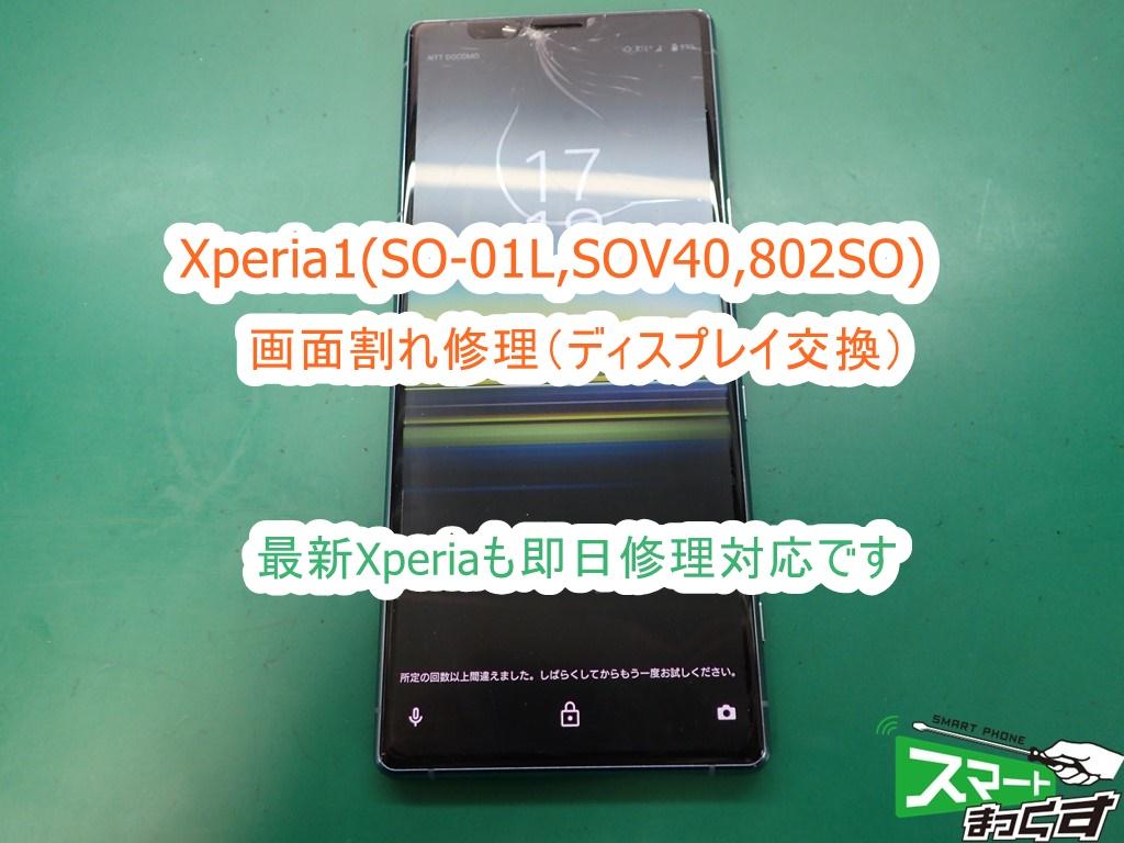 Xperia1(SO-01L,SOV40,802SO) 画面割れ交換修理