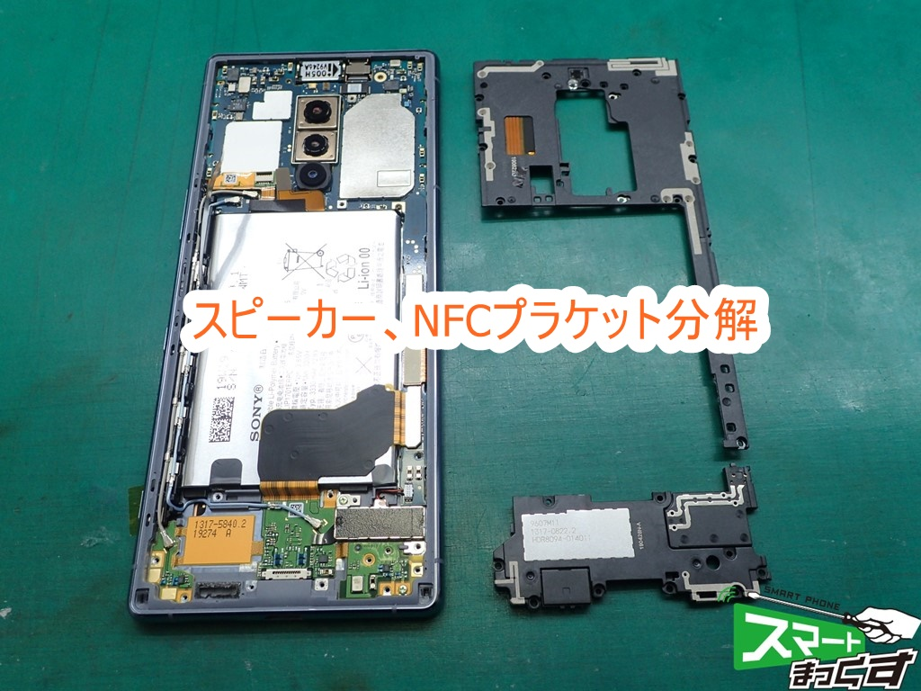 Xperia1(SO-01L,SOV40,802SO) スピーカー、NFCプラケット分解