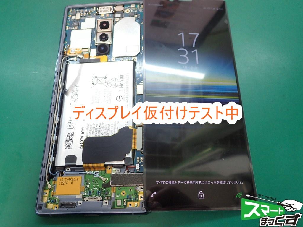 Xperia1(SO-01L,SOV40,802SO) ディスプレイ仮付けテスト中