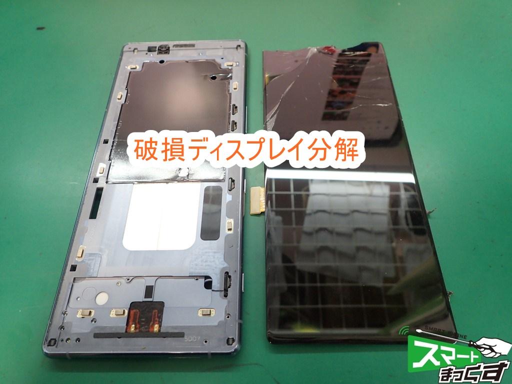 Xperia1(SO-01L,SOV40,802SO) 破損ディスプレイを取り外します