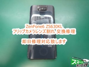 ASUS ZenFone6 ZS630KL フリップカメラレンズ割れ交換修理